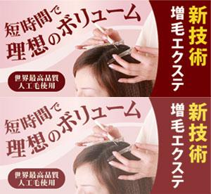 浦和 美容室・美容院で最新育毛ヘアインパクト