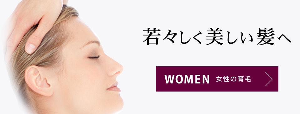 美容室・美容院ではじめる育毛・発毛・薄毛予防。女性の育毛メニューはこちら