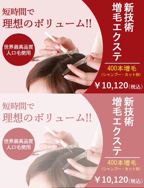 新技術 女性の増毛エクステ 初回400本2,300円(シャンプーカット込み)