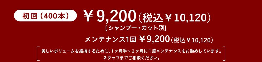 初回(400本)23,000円 シャンプーカット込み
